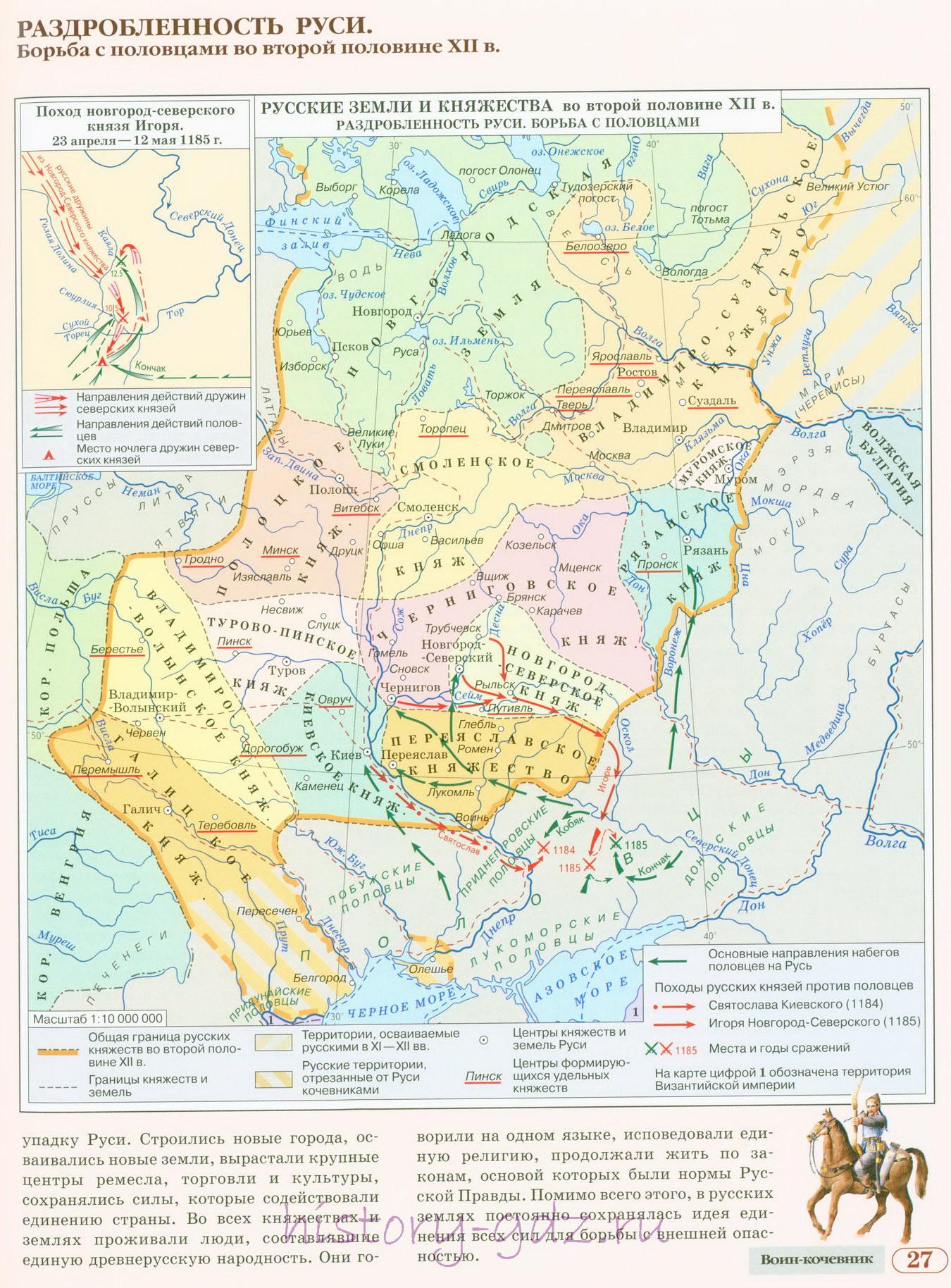 Гдз по контурным картам русь в 9-12 веках