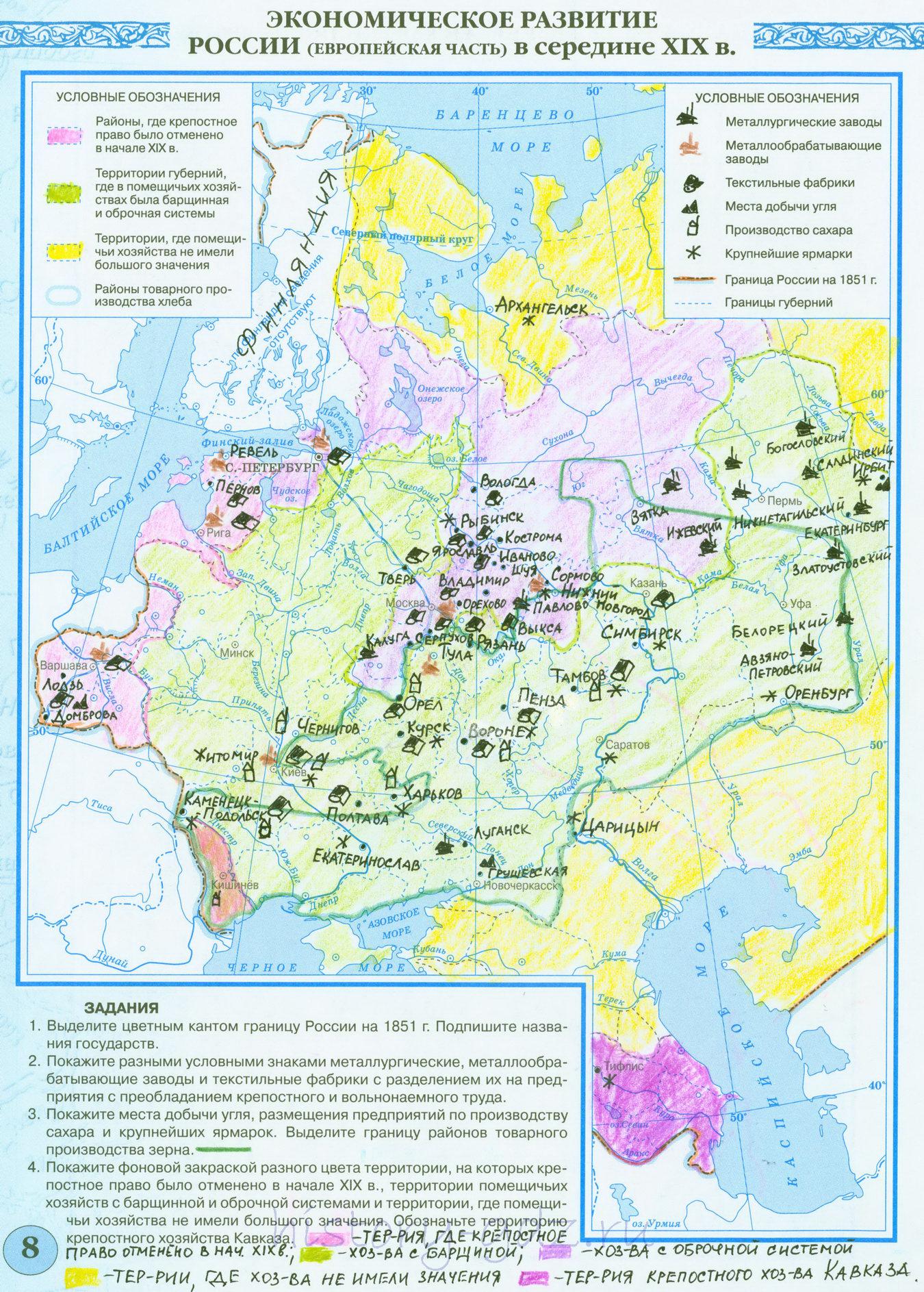 Готовые домашние задания контурные карты по истории 7 класс дрофа